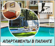 www.litvaotpusk.ru/ru/arenda/arenda-kvartir-v-palange-1572/