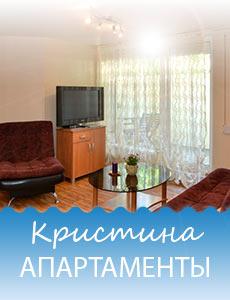 Апартаменты Кристина