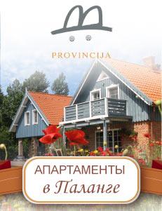 Провинция гостевой дом
